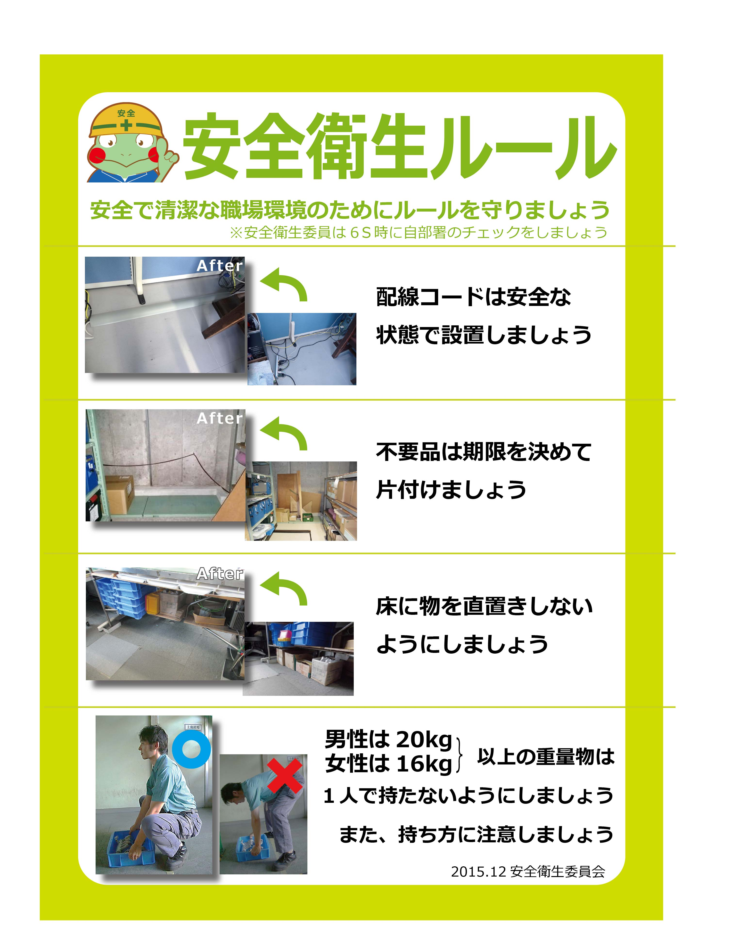 安全衛生ルール ポスター