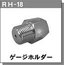 ゲージホルダー サイズ:1/4×1/8、1/4×1/4、1/4×3/8、3/8& times;1/4、3/8×3/8、3/8×1/2、1/2×1/4、1 /2×3/8、1/2×1/2