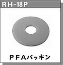 PFAパッキン 適用ゲージホルダー:G1/4、G3/8、G1/2