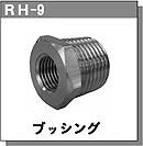 ブッシング サイズ:1/4×1/8、3/8×1/8、3/8×1/4、1/2& times;1/8、1/2×1/4、1/2×3/8