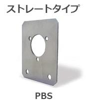 パネルブラケット ストレートタイプ PBS