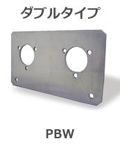 パネルブラケット ダブルタイプ 2穴タイプ PBW
