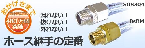 ホース継手(ジョイント、カップリング) カンタッチTH