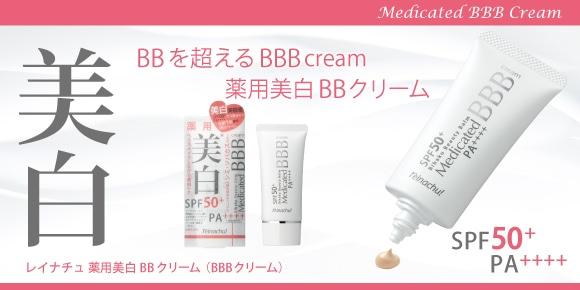 レイナチュ 薬用美白BBクリーム BBBクリーム