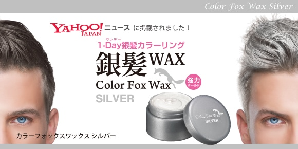 Color Fox Wax カラーフォックスワックス 銀髪WAX