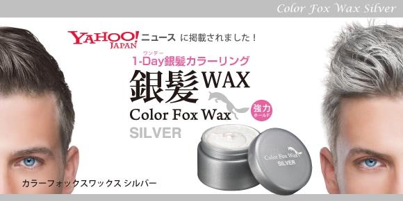 Color Fox Wax ���顼�ե��å�����å��� ��ȱWAX