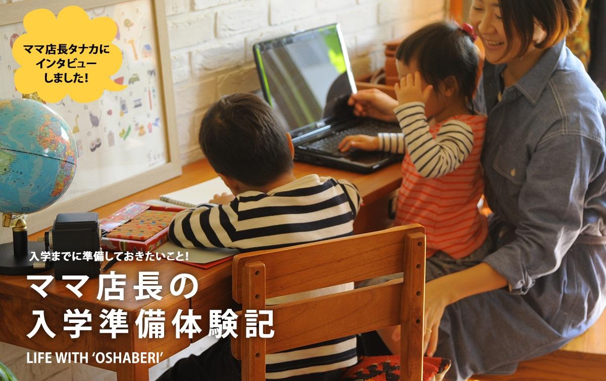 ママ店長の入学準備体験記