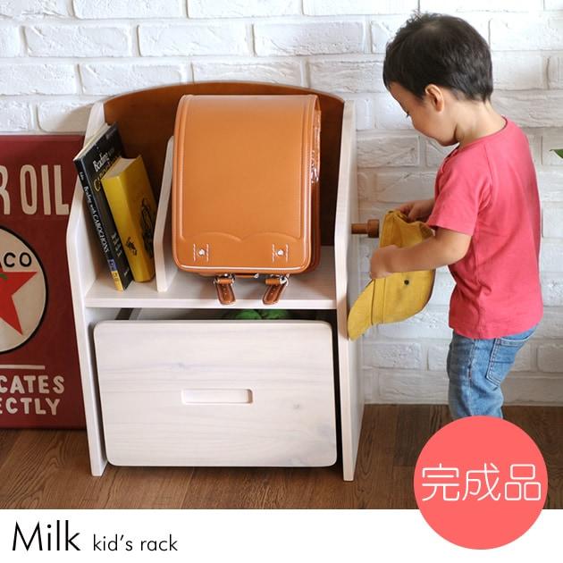 こどもと暮らしオリジナル Milk ランドセルラック /ランドセル/ラック/ランドセルラック/収納/ランドセル置き/北欧/ナチュラル/子供/完成品/おしゃれ/