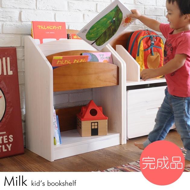 こどもと暮らしオリジナル Milk 絵本ラック Sサイズ(約82冊収納) /絵本棚/絵本/収納/完成品/本棚/入学祝い/ラック/子供/キッズ/おしゃれ/
