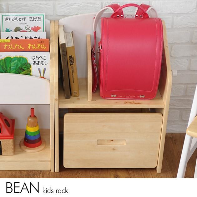 Bean ランドセルラック  /ランドセル/ラック/ランドセルラック/子供/絵本棚/絵本ラック/収納/かわいい/おしゃれ/ナチュラル/
