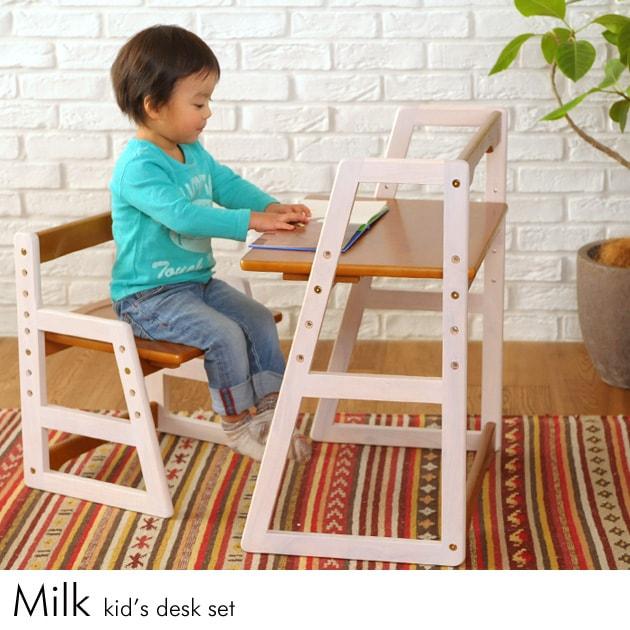 こどもと暮らしオリジナル Milk デスクセット /デスクセット/幼稚園/木製机/キッズ家具/子供机/北欧/ナチュラル/子供/木製デスク/子供机/