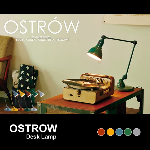 OSTROW オストルフ デスクランプ