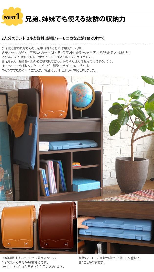 完成品・日本製のこどもと暮らしオリジナル Curio(キュリオ) ランドセルラック ワイド