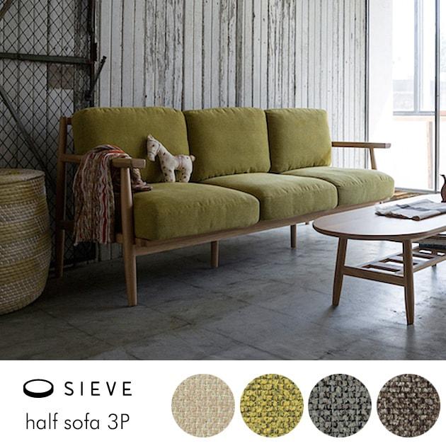 SIEVE シーヴ half sofa 3seater ハーフ ソファ 3人掛け  ソファー ソファ 3人掛け 3人用 北欧 おしゃれ 布地 3P 家具 リビング