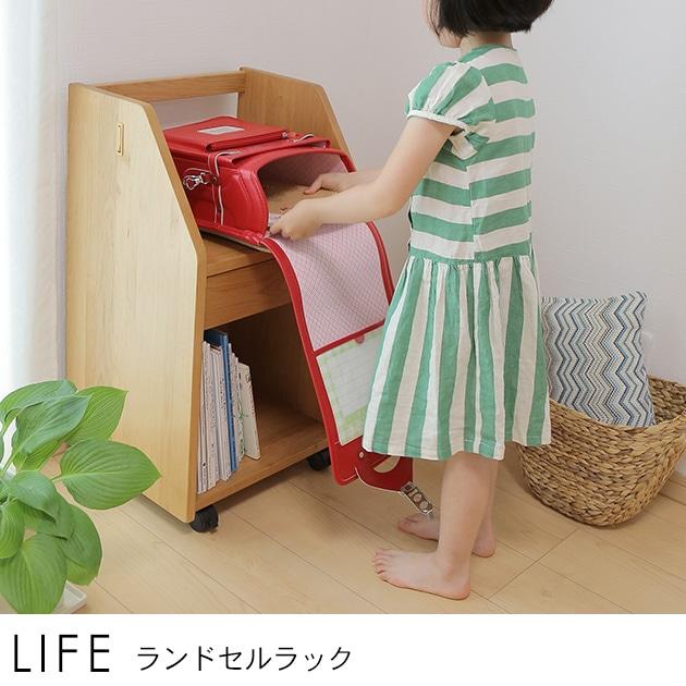 Life ランドセルラック /ランドセルワゴン/ランドセル/ラック/収納/木製/キャスター付き/完成品/子供/北欧/ナチュラル/