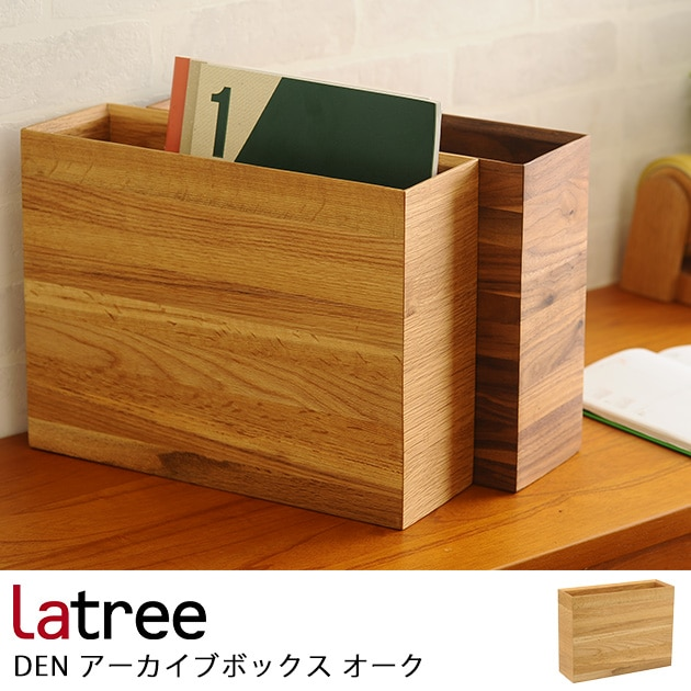 PLAM プラム DEN(デン) アーカイブボックス  ファイルボックス 木製 A4 ファイルケース おしゃれ 縦 横 ボックスファイル 書類ボックス 書類収納