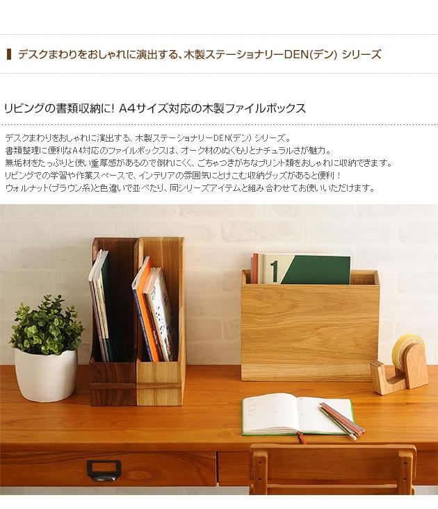 PLAM プラム DEN(デン) ファイリングスタンド  ファイルスタンド 木製 A4 ファイルボックス おしゃれ 縦 ボックスファイル 書類ボックス 書類収納 書類整理