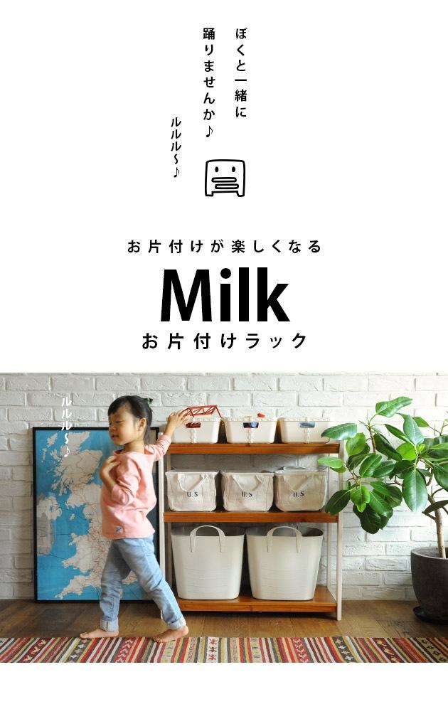 こどもと暮らしオリジナル Milk お片づけラック  /おもちゃ/収納/おかたづけラック/トイラック/お片付け/子供部屋/棚/おしゃれ/キッズ/天然木/