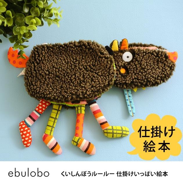 ebulobo(エブロボ) くいしんぼうルールー 仕掛けいっぱい絵本 /くいしんぼうルールー/エブロボ/出産祝い/ぬいぐるみ/おもちゃ/知育玩具/