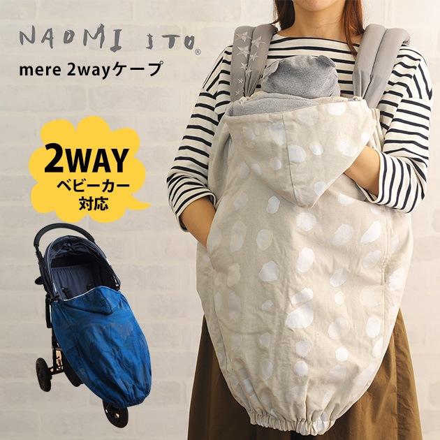NAOMI ITO(ナオミイトウ) mere 2wayケープ /抱っこ紐/ケープ/防寒/ベビーキャリー/フットマフ/抱っこ紐ケープ/ベビーカー/伊藤尚美/出産祝い/おしゃれ/