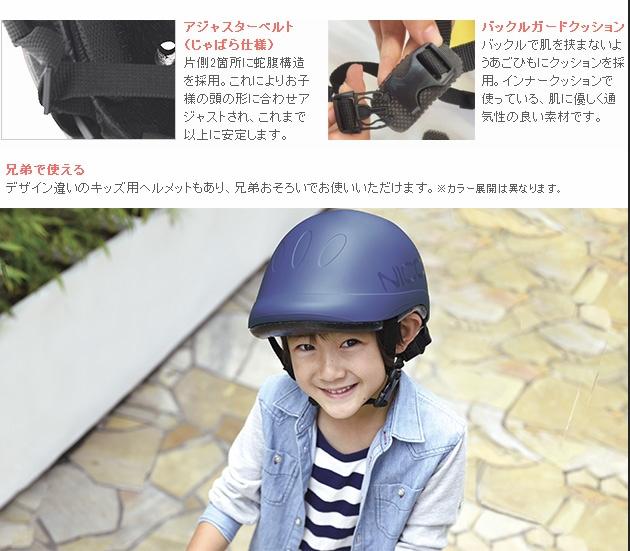nicco(ニコ) Le Shic(ルシック) ベビーヘルメット