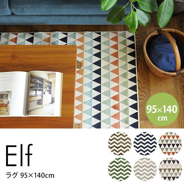 Elf(エルフ) ラグ 95×140cm /ラグ/ラグマット/カーペット/100×140/北欧/柄/ホットカーペット/床暖房/おしゃれ/絨毯/