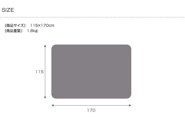 下敷きラグ ふかピタ 115×170cm /ラグ/下敷き/防音/床暖房/洗える/1.5畳/ホットカーペット/こたつ/滑り止め/無地/