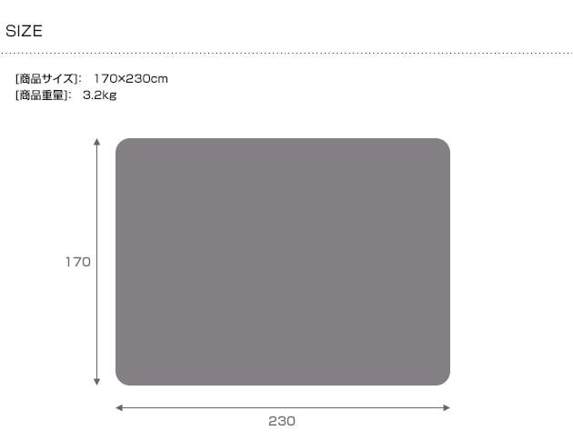 下敷きラグ ふかピタ 170×230cm /ラグ/下敷き/防音/床暖房/洗える/3畳/ホットカーペット/こたつ/滑り止め/無地/