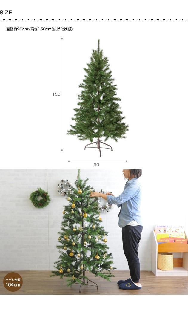 リアルルッククリスマスツリー 150cm /クリスマスツリー/ツリー/クリスマス/150cm/スリム/おしゃれ/かわいい/リアル/インテリア/北欧/