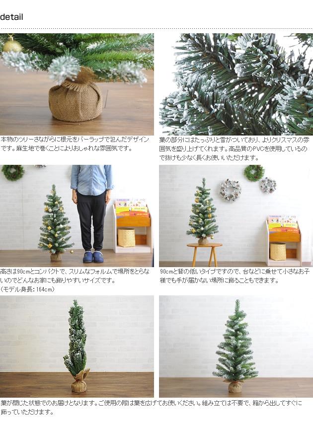 スノーバーラップクリスマスツリー 90cm /クリスマスツリー/ツリー/クリスマス/90cm/スリム/おしゃれ/かわいい/リアル/バーラップ/北欧/