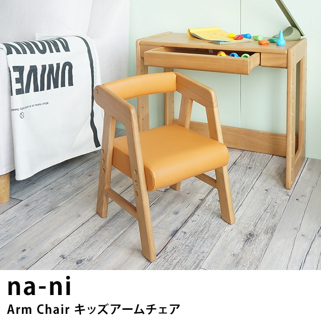 na-ni なぁに Arm Chair