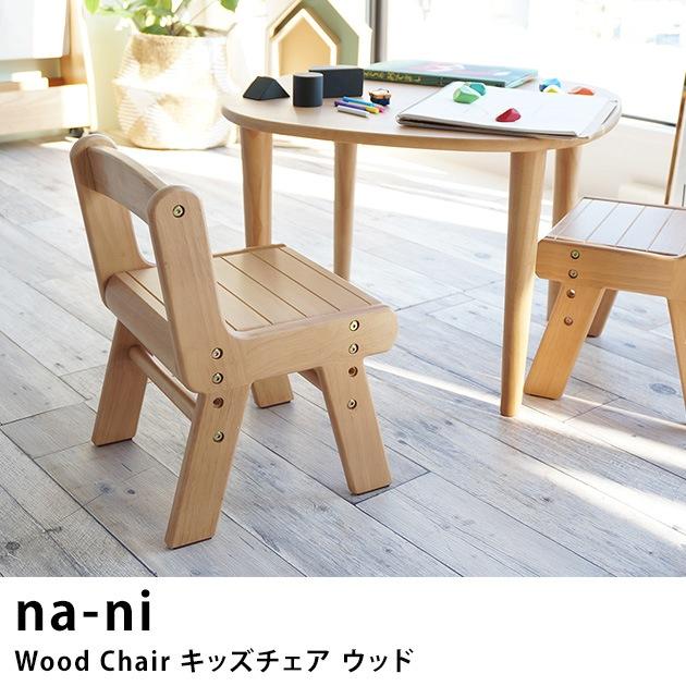 na-ni(なぁに) Wood Chair キッズチェア ウッド /キッズチェア/子供/椅子/木製/こども/天然木/シンプル/ナチュラル/なぁに/高さ調整/