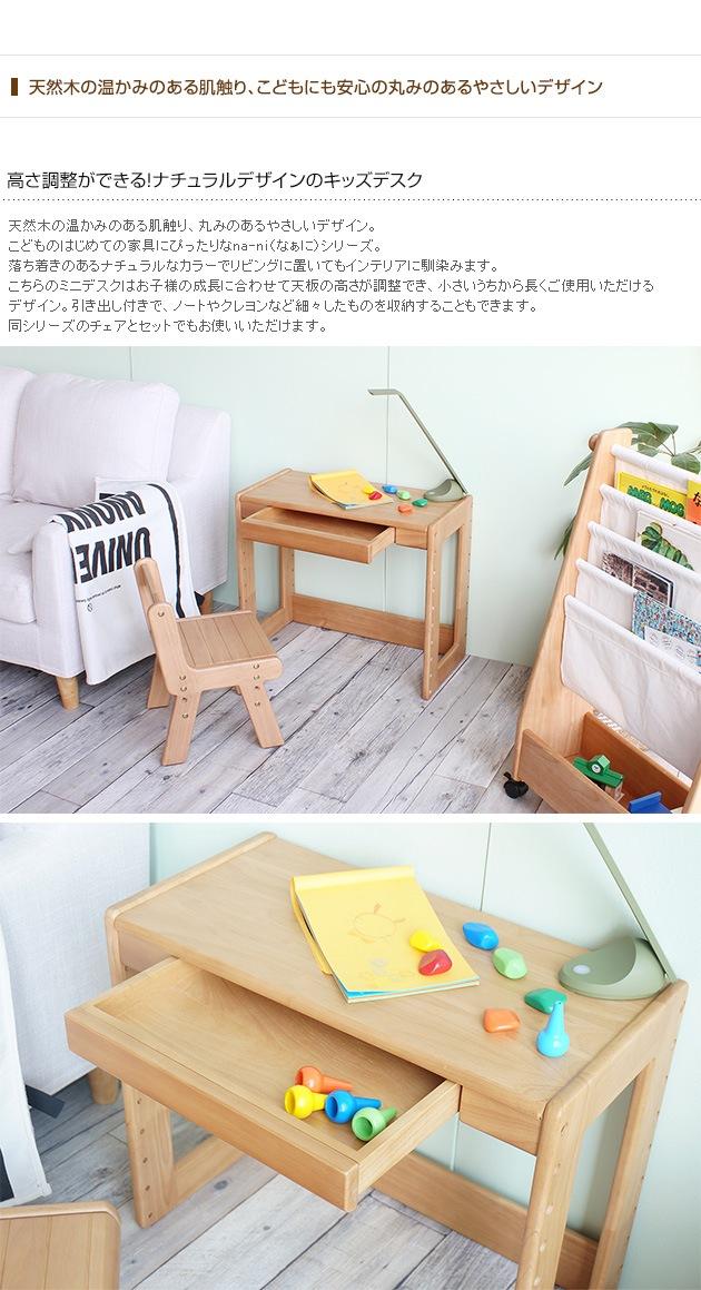 na-ni(なぁに) Mini Desk キッズミニデスク /キッズデスク/子供/テーブル/デスク/キッズ家具/子供家具/木製/天然木/高さ調整/なぁに/