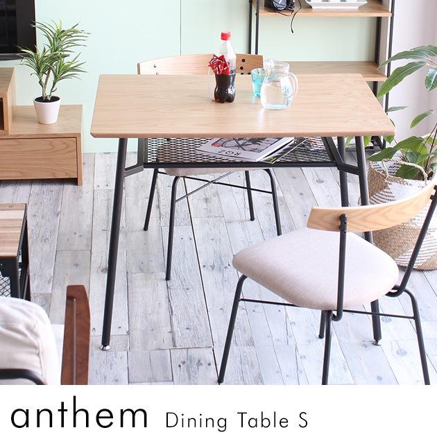 anthem(アンセム) ダイニングテーブル S