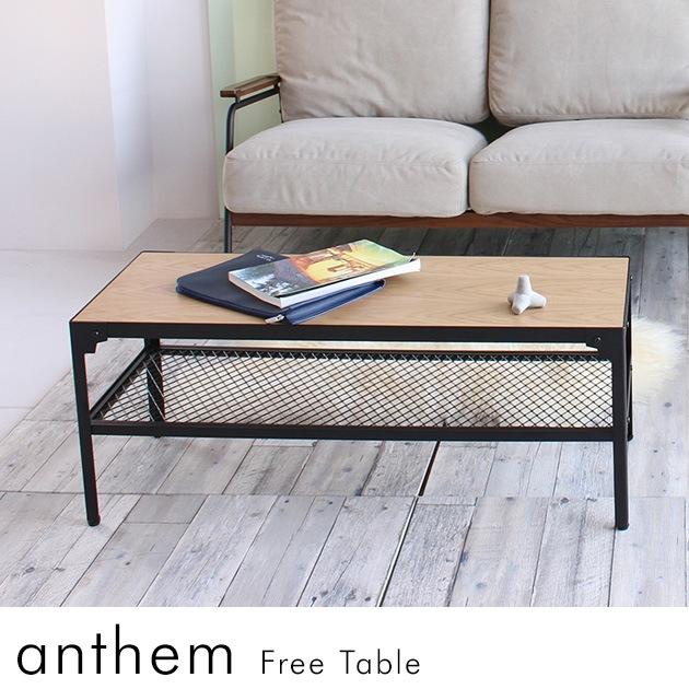 anthem(アンセム) ローテーブル