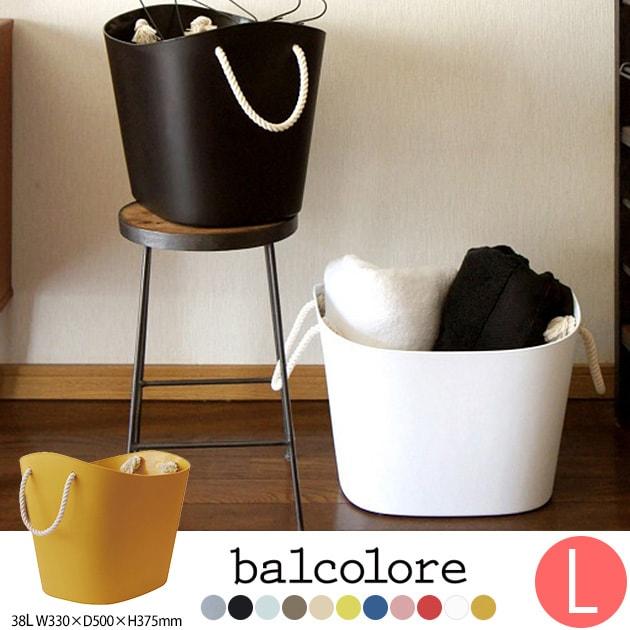 balcolore バルコロール マルチバスケット Lサイズ 38L /収納/バスケット/プラスチック/持ち手/おしゃれ/おもちゃ/かご/バケツ/おもちゃ/キッチン/