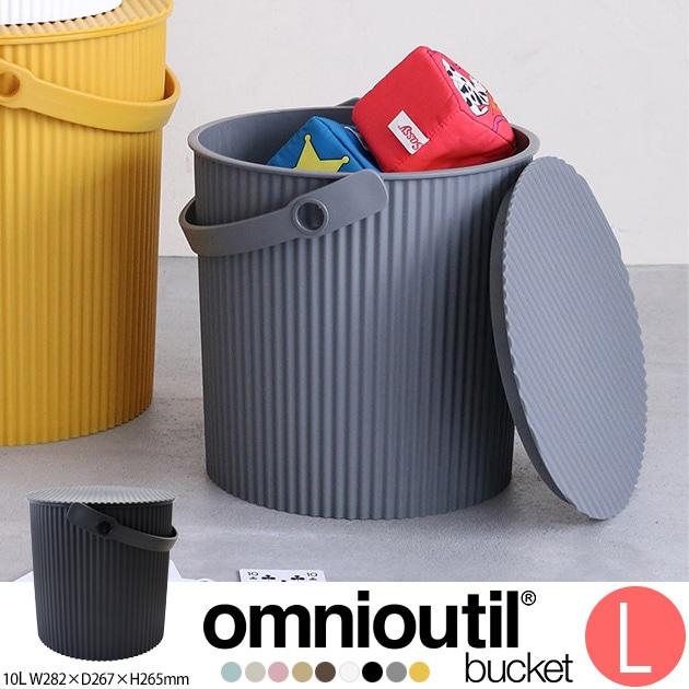 omnioutil  オムニウッティ フタ付きバケット L ナチュラルカラー /オムニウッティ/おもちゃ/収納/バケツ/スツール/ランドリー/つけ置き/洗車/カラフル/おしゃれ/