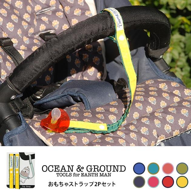 OCEAN&GROUND(オーシャンアンドグラウンド)  おもちゃストラップ2Pセット