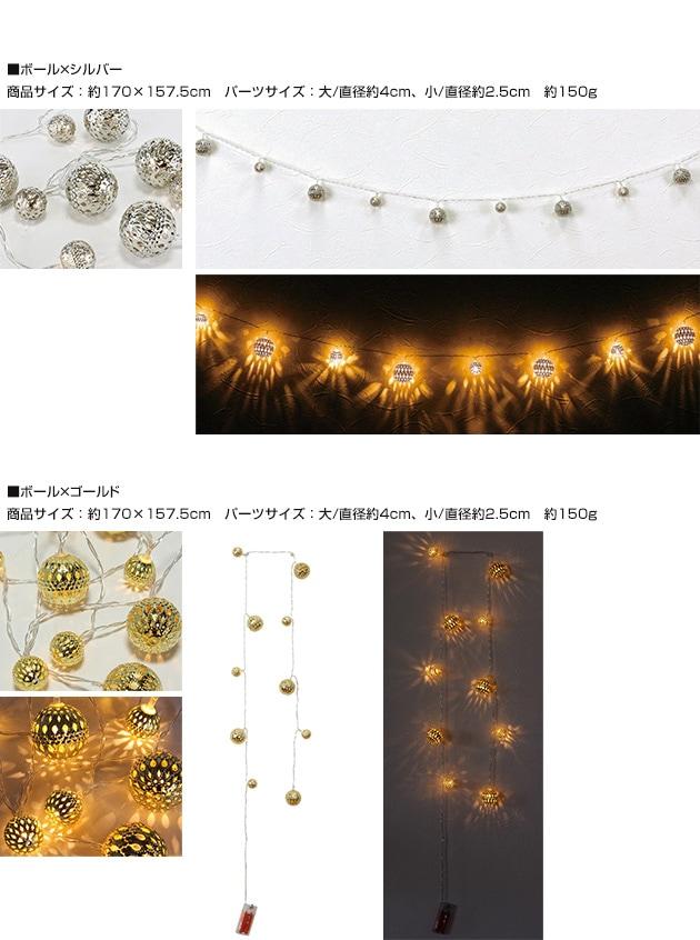 アメイジング LED メタルガーランド