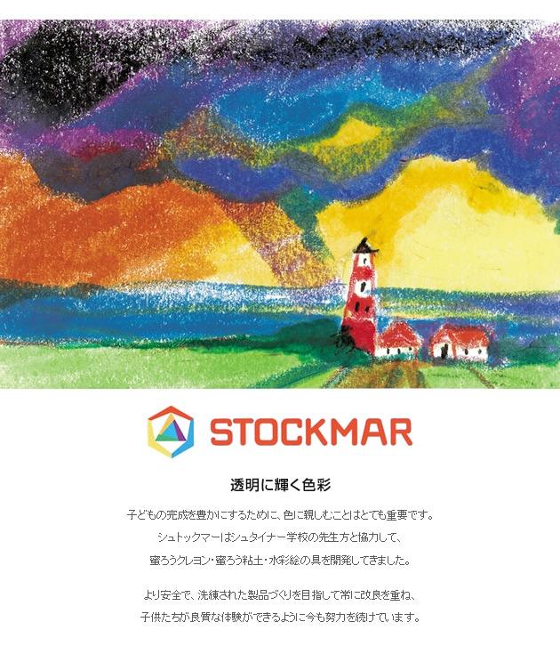 STOCKMAR(シュトックマー) 蜜ろうクレヨン 16色缶 /クレヨン/蜜ろうクレヨン/安全/ギフト/お絵かき/子供/プレゼント/くれよん/ドイツ/セット/