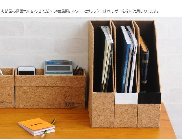 NAVY(ネイビー) Allen(アレン) コルクシリーズ ファイルボックス /ファイルボックス/ファイルスタンド/おしゃれ/A4/縦/書類収納/書類整理/リビング学習/ナチュラル/インテリア/