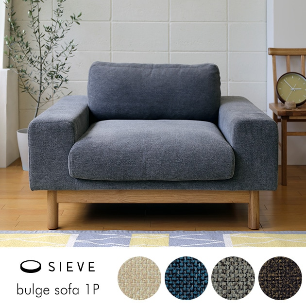 SIEVE(シーヴ) bulge sofa バージュ ソファ 1人掛け /ソファー/ソファ/1人掛け/1人/北欧/おしゃれ/一人掛け/布/リビング/家具/