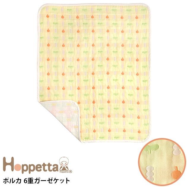 Hoppetta(ホッペッタ) ポルカ 6重ガーゼケット /ブランケット/ベビー/出産祝い/ガーゼ/日本製/Hoppetta/ホッペッタ/ギフト/かわいい/おしゃれ/