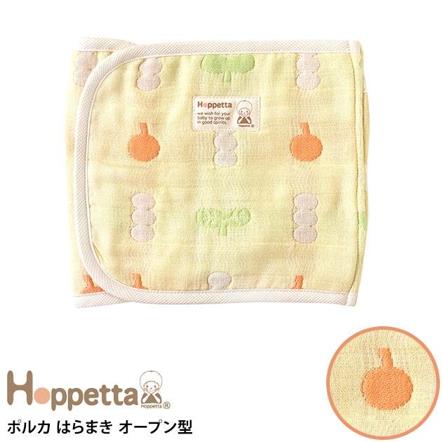 Hoppetta(ホッペッタ) ポルカ はらまき オープン型 /腹巻/腹巻き/子供/ベビー/日本製/出産祝い/綿100/ギフト/Hoppetta/ホッペッタ/