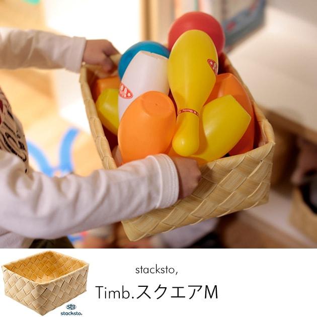 stacksto スタックストー Timb.(ティム) スクエア M  /収納/収納ボックス/カゴ/洗える/バスケット/シンプル/おもちゃ収納/スタックストー/おしゃれ/ナチュラル/
