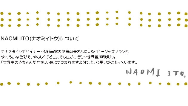 NAOMI ITO ナオミイトウ アメザイク 6重ガーゼはらまきオープン型 /腹巻/腹巻き/子供/ナオミイトウ/出産祝い/ベビー/コットン/キッズ/かわいい/ギフト/
