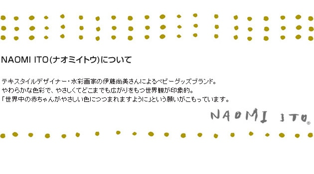 NAOMI ITO ナオミイトウ Charming smile(チャーミングスマイル) かごのクーファン /クーハン/ベビーキャリー/クーファン/ナオミイトウ/出産祝い/ギフト/ベビー/赤ちゃん/かわいい/おしゃれ/