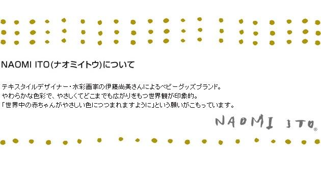NAOMI ITO ナオミイトウ アメザイク 6重ガーゼスリーパー(ベビーサイズ) /スリーパー/ガーゼ/寝具/ナオミイトウ/出産祝い/ベビー/コットン/赤ちゃん/かわいい/ギフト/