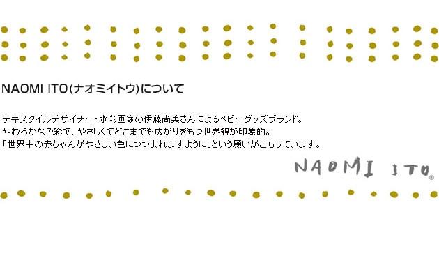 NAOMI ITO ナオミイトウ アメザイク 6重ガーゼスリーパー(キッズサイズ) /スリーパー/ガーゼ/寝具/ナオミイトウ/出産祝い/キッズ/コットン/トドラー/かわいい/ギフト/