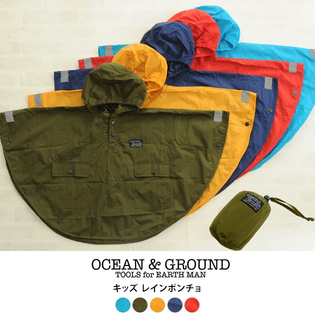 OCEAN&GROUND オーシャンアンドグラウンド キッズ レインポンチョ /レインポンチョ/レインコート/キッズ/子供/子供用/男の子/女の子/無地/雨具/おしゃれ/
